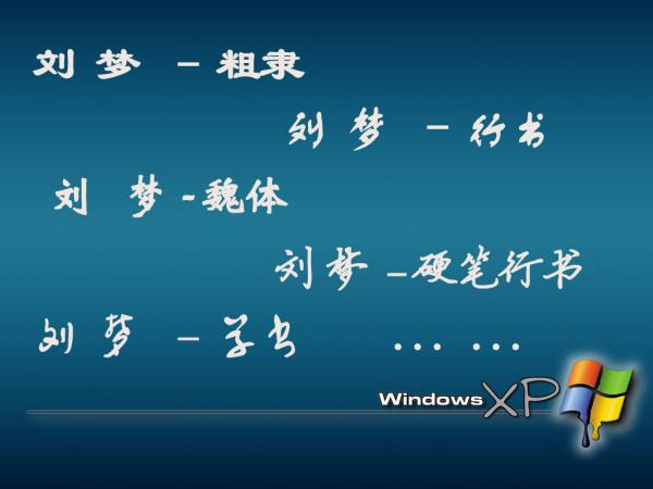 刘梦各种字体的写法图片