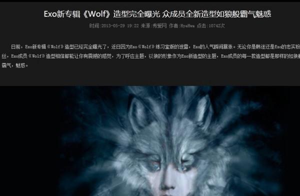 狼与美女wolf