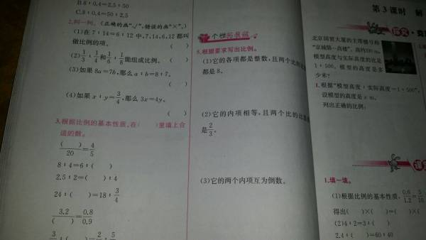谁有六年级下数学课时练答案