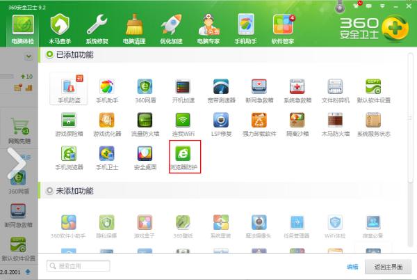360浏览器主页设置的是百度,但是一打开浏览器总是hao123,点主