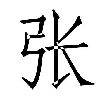 张字头像张字怎么写好看图解(图)_枫网   如何将2张图片合成一张,
