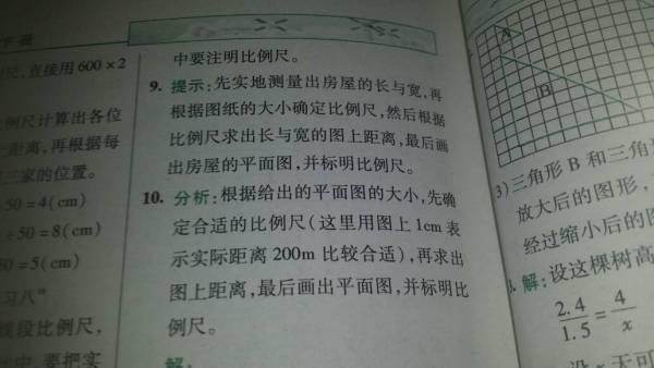 人教版小学六年级下册课本练习八答案及算式图片
