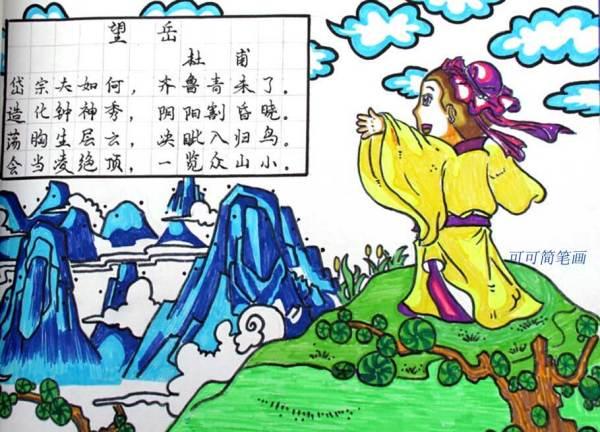 小学生古诗配画