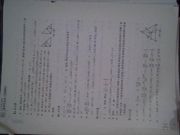 浙教版九年级上册数学作业本答案
