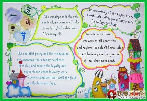 二年级五一手抄报清楚的手抄字