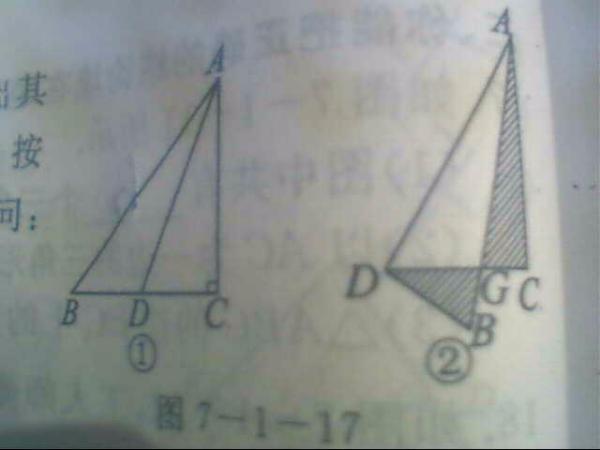 ,把它裁成两个等腰直角三角形,取其中 一个如图1,再沿着直角边