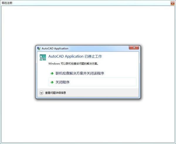cad2008怎么打不开_连网后CAD2008打不开