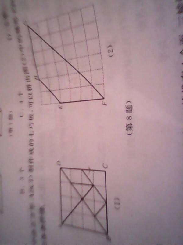 BCD制作成的七巧板,可以拼出图 2 中的梯形EFGH 请在图 2 中画出