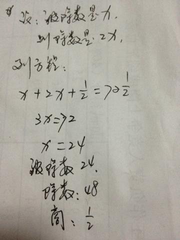 帮我一下小学六年级数学 用方程解