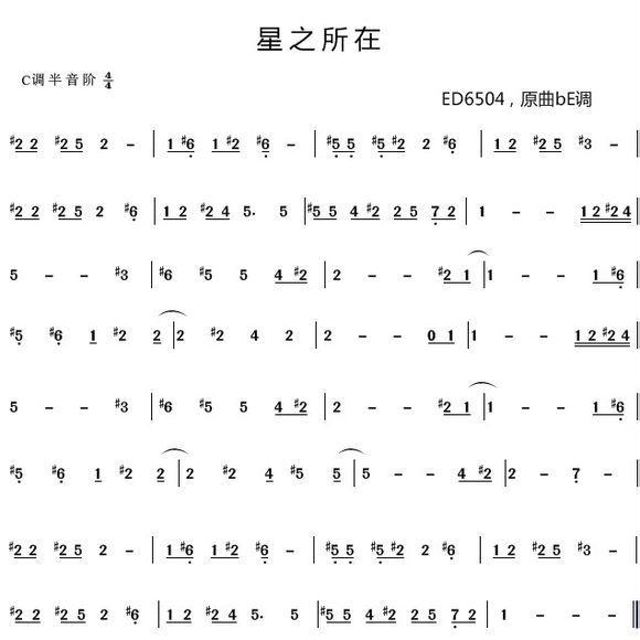 找一份(星之所在)12孔半音阶口琴琴谱图片