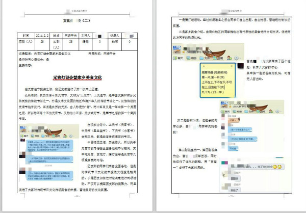 word中表格排版问题求助图片