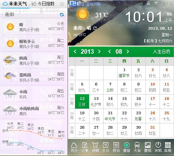 湖南岳阳天气图片