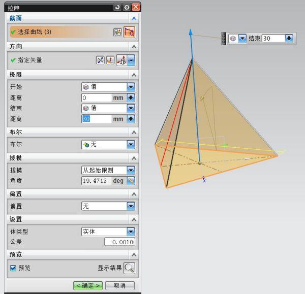 第三步:用草图一正三角形拉伸使用拔模