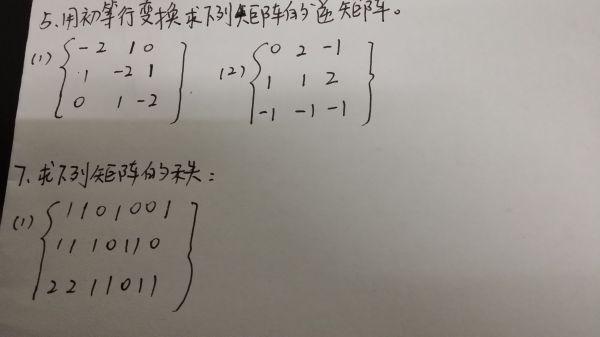 用初等行变换下列矩阵的逆矩阵第五题,矩阵的