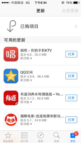 手机上的app store上的可用的更新是什么意思呢
