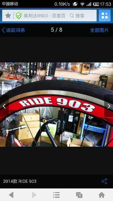 公路车,最好是捷安特或者美利达,轮胎要有像r903 如图 这样的高清图片