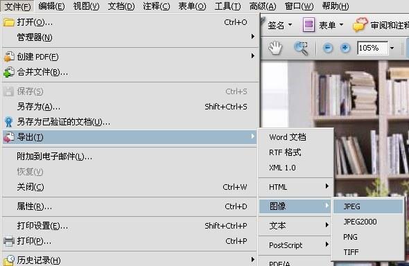 adobe reader怎么转换成jpg?