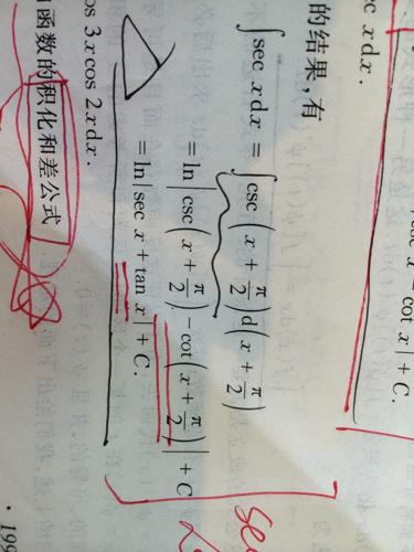 简的问题,用红笔画双线的地方怎么转化的