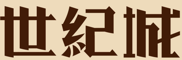字形上与老宋体有明显的共同点图片