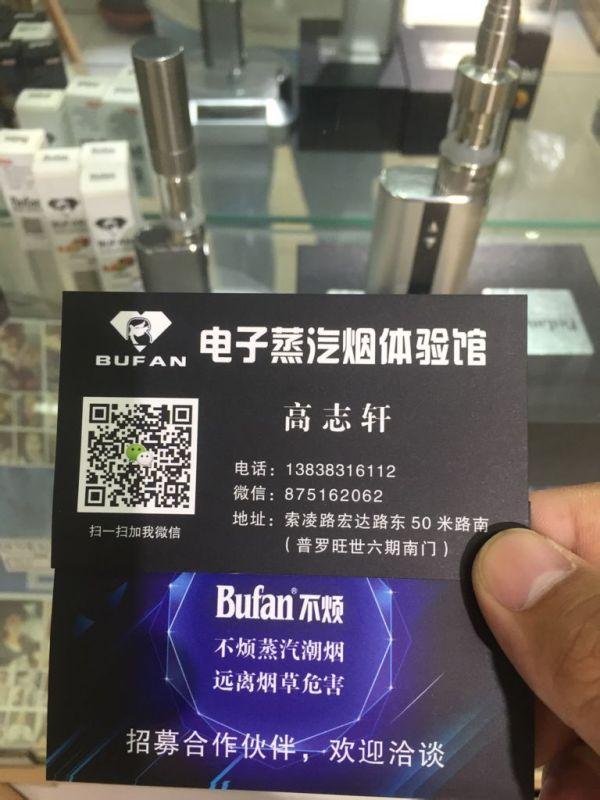 低价处理电子烟电子烟油