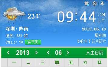 深圳明天天气 明天深圳天气预报 深圳明天天气情况图片 64114 357x