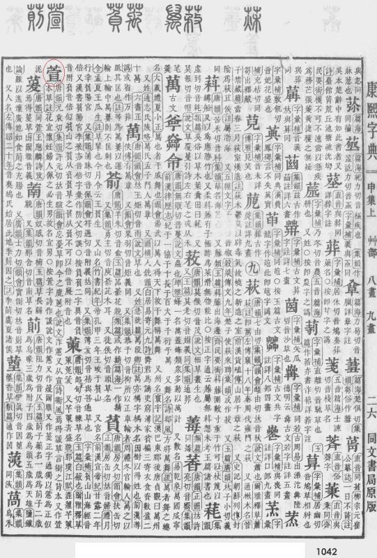 康熙字典萱字多少笔画