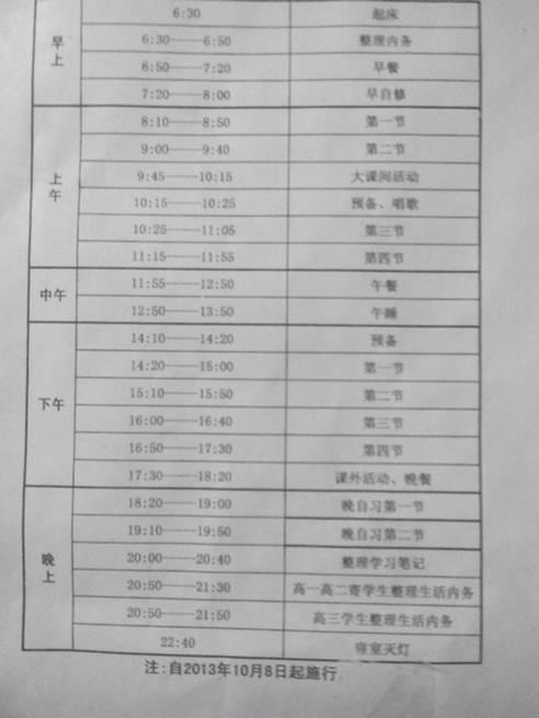 是我一天的作息时间表,求一份学习计划,一周从周日上到周六下