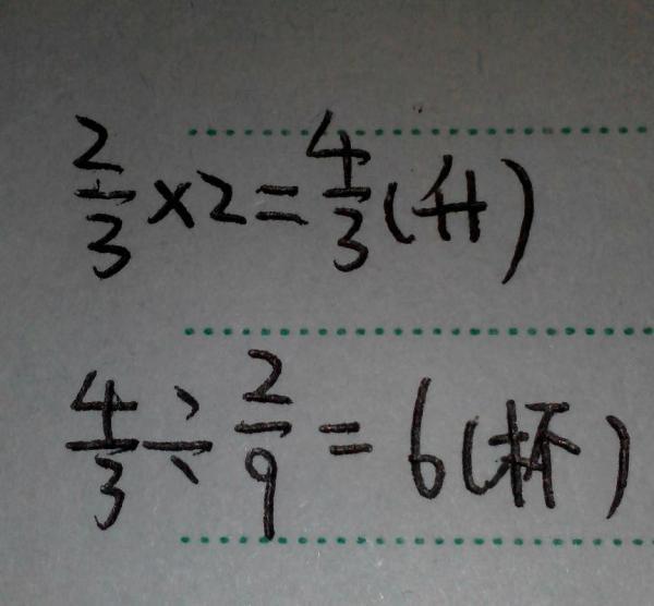 拜托过程算式六年级分数除法