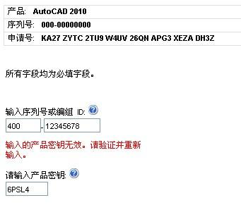 CAD2010产品密钥无效?_百度知道5.0creo绘草导入cad图片
