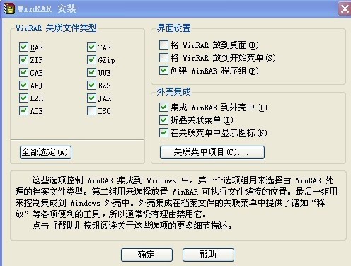 如何对安装winRAR文件内的图片选择正确打勾
