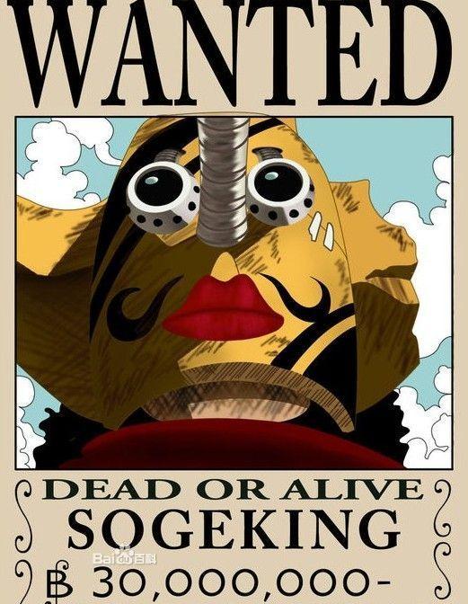 海贼王所有海贼或海贼团的悬赏 路飞一伙要最新的