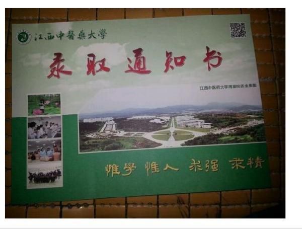 2013江西中医药大学高考录取通知书什么时候到达菏泽