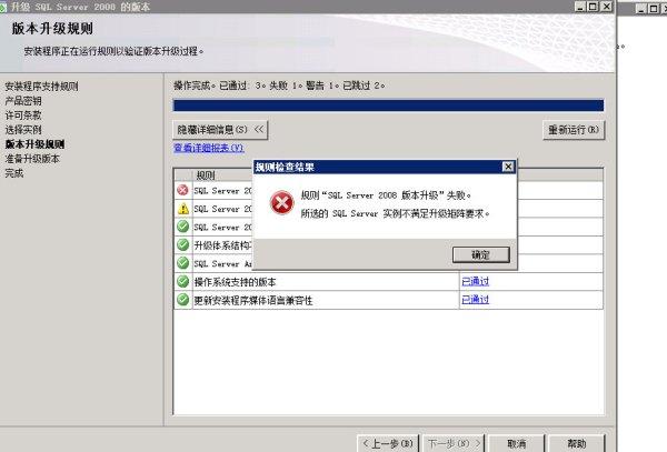 规则 SQL Server 2008版本升级失败 所选的SQL Server实例不满足升级矩阵要求