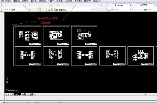 我08CAD命令栏显示是白色的,看不到具体的命cad视口最小化如何图片