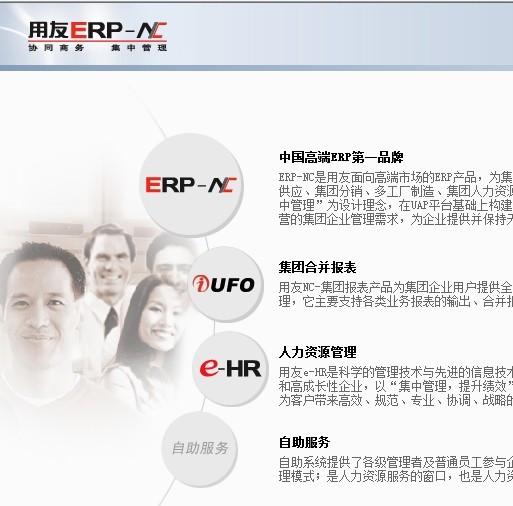 用友erp nc网页在家里的电脑进不去,win7旗舰版64位,安装配置程图片