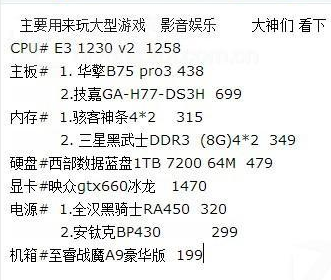 CPU I5 3470 拉4倍频好 还是E3 1230 V2 好