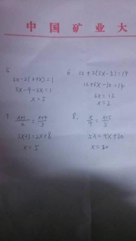 共四道解方程 小学六年级数学