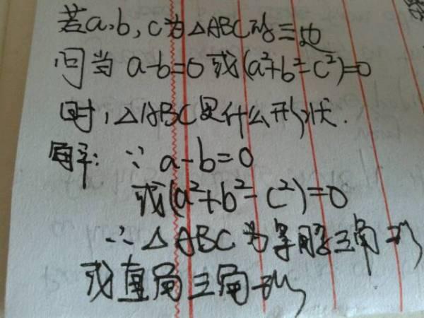 老师说可以是等腰三角形和直角三角形,不可以写等腰直角三角形,