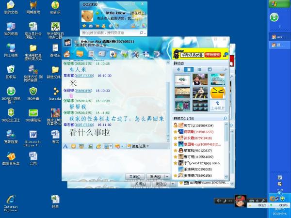 我家电脑的任务栏到屏幕右边去了,怎么把它弄回下面图片