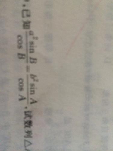 判断三角形形状为什么约sinAsinB得出来tanA tanB只能得到等腰三角