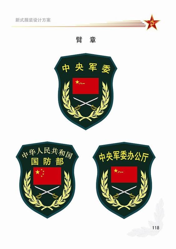 为什么有陆军臂章是陆军有的是南京军区