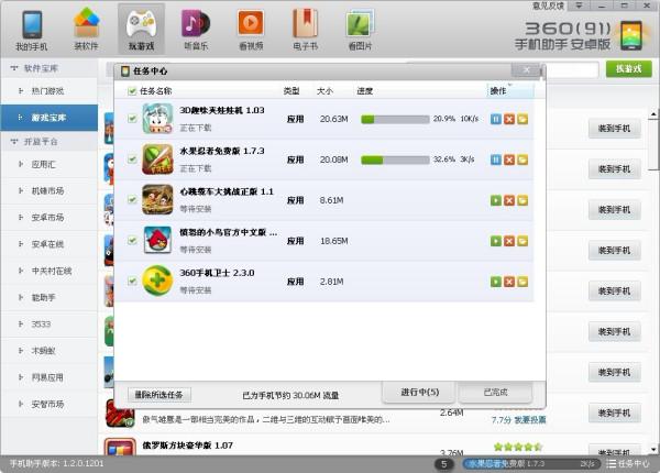 360手机助手安卓版下载游戏怎么安装_百度知