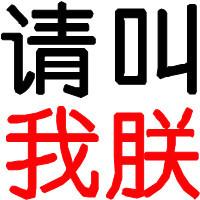 有字的qq头像 带有字的qq头像