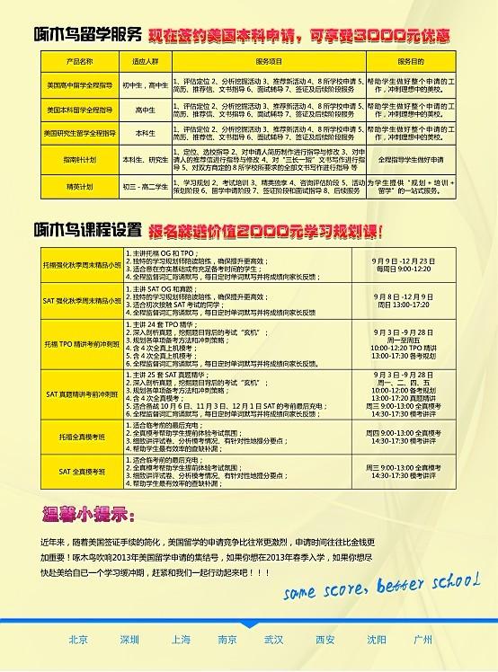 美国启德,学美,维博深圳高中留学中介选哪个_庄在荒哪佃高中图片