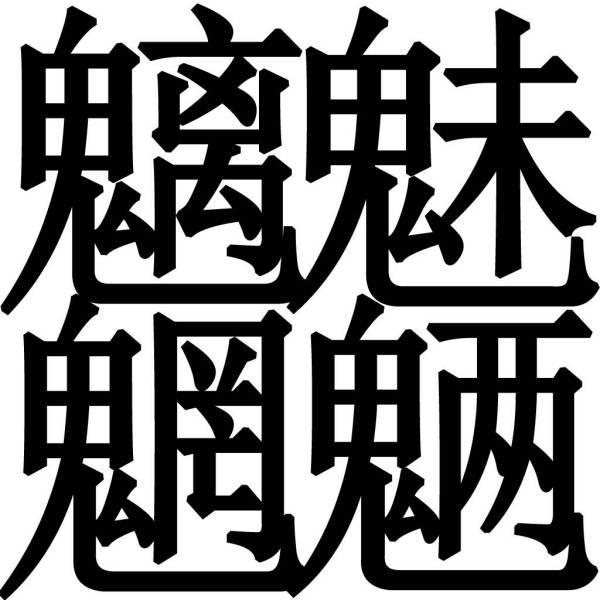 四个个黑色的粗笔画的好看的字体 字的排列顺序如下图,谢谢