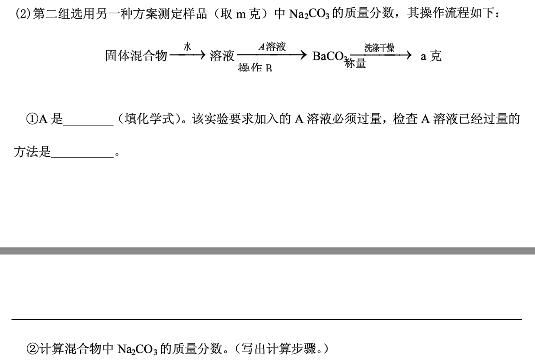 科学教师安排两组同学做测定某naoh和na2co3质量分数的