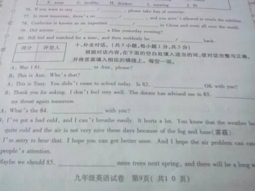 九年级英语作文,,看图 跪求 急 采纳