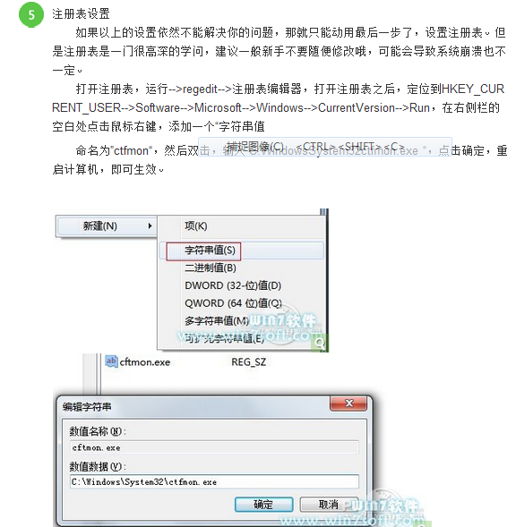 Windows7系统桌面右下角带小键盘的输入法图标找不到了