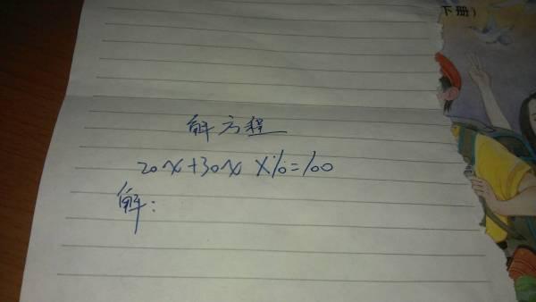 六年级上册数学解方程 六年级上册数学解方程资源 六年级高清图片