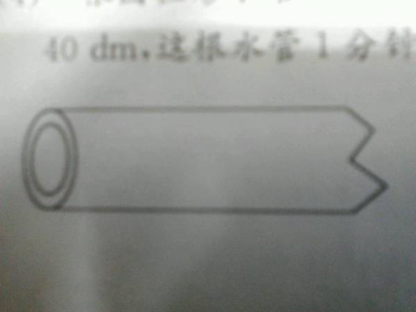 一根圆柱形水管 如下图 ,横截面内圆的面积是3立方分米,水流的速度图片
